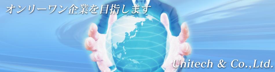 ユニテック株式会社 事業案内