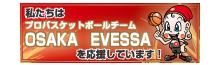 evessa_ban