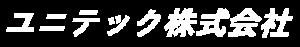 ユニテック株式会社|大阪 兵庫 東京 千葉の人材派遣 業務請負 職業紹介システム 運輸・倉庫